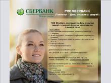ПРИГЛАШАЕМ студентов на День открытых дверей Сбербанка! 2 декабря (пятница) в 14.30