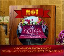 На официальном сайте открыт проект «Фотоальбом выпускника МФУ» http://mfu.tsu.ru/photo25
